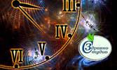 Надникни в бъдещето! Курс по нумерология с 24 часа
