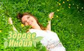 Аюрведа консултация и изготвяне на билкова програма