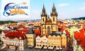 Посети Братислава, Прага и Карлови Вари! 3 нощувки със закуски, плюс транспорт