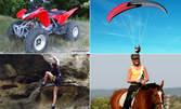 Екстремно приключение - летене с парапланер, управление на АТВ, скално катерене или конна езда