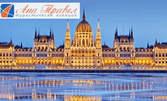 Посети Будапеща през Февруари или Април! 2 нощувки със закуски, плюс транспорт, с възможност за Виена