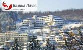 Зима в Трявна