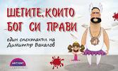 Комедия с Д. Бакалов