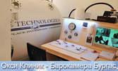 1 или 3 процедури хипербарна кислородна терапия в барокамера