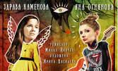 """Яна Огнянова и Здрава Каменова в спектакълa """"Късметът на кукувицата"""" на 3 Февруари"""