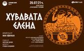 """Оперетата """"Хубавата Елена"""" със звездното участие на Илина Михайлова и Александър Мутафчийски, на 26 Юли"""