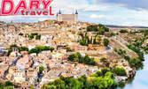 За 24 Май в слънчева Испания! 3 нощувки със закуски в Мадрид, плюс самолетен транспорт