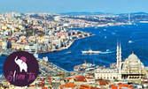 Екскурзия до Истанбул! 2 нощувки със закуски в Хотел Hurry Inn*****, плюс транспорт от Бургас и посещение на Лозенград