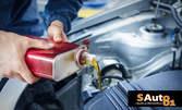 Смяна на масло и маслен филтър на автомобил, плюс преглед на спирачна система и ходова част