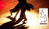 4 посещения на танци по избор - с до 90% отстъпка