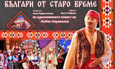 "Оперетата ""Българи от старо време"" на 31 Март"