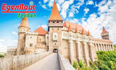 Last Minute екскурзия до Букурещ и Синая! Нощувка със закуска, плюс транспорт и възможност за Замъка на Дракула