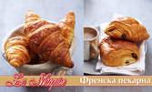 Сутрешна или следобедна закуска в новата френска пекарна в Пловдив