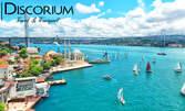 Есенна екскурзия до Истанбул! 2 нощувки със закуски в хотел по избор, плюс транспорт