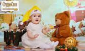 Детска фотосесия в студио с 20 или 25 обработени кадъра