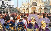 За 14 Февруари до Милано, Падуа и Венеция! 4 нощувки със закуски и 3 вечери, самолетен транспорт и възможност за Верона и Флоренция
