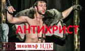 """Постановката """"Антихрист"""" по Емилиян Станев - на 13 Януари"""