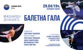 """""""Балетна гала"""" на 29 Април по случай Международния ден на балета"""