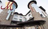 За Септемврийските празници и през Октомври в Банско! 2 нощувки със закуски и възможност за вечеря, плюс релакс зона