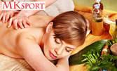 90 минути наслада - с аромамасаж на цяло тяло, плюс плодов пилинг