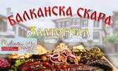 Посети Балканската скариада! Виж Златоград, Татул, Кърджали, Перперикон и Каменните гъби с 2 нощувки със закуски и транспорт