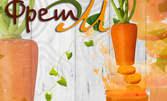 Половин литър фреш от морков - за свеж и здравословен ден