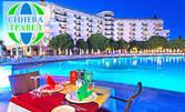Луксозна почивка в Дидим през Май! 7 нощувки на база All Inclusive в Хотел Garden of Sun*****, плюс транспорт
