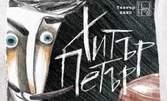 """Вход за двама за: """"Червената Шапка"""" на 11.12 или за куклената постановка """"Хитър Петър"""" на 13.12"""