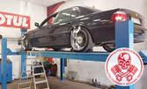 Смяна на масло и маслен филтър, плюс цялостен преглед на автомобила - без или със включено масло
