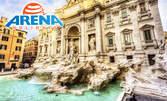 През Юни в Рим! 3 нощувки със закуски, плюс самолетен транспорт