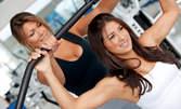 1 фитнес тренировка с персонален инструктор