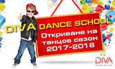 4 посещения на модерни танци и MTV Dance за деца от 3 до 12г