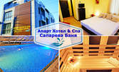Релакс в Сапарева баня! Нощувка със закуска, плюс минерален басейн, джакузи и сауна