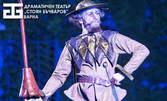 """Балетът """"Дон Кихот"""" на 24 Февруари"""