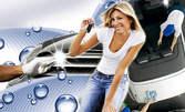 Комплексно почистване на лек автомобил, плюс полиране на табло, врати и пластмасови уплътнения