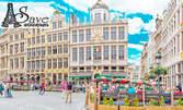Есенна екскурзия до Брюксел, Антверпен, Хага и Амстердам! 2 нощувки със закуски, плюс самолетен транспорт