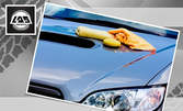 Комплексно почистване на лека кола, плюс дезинфекция на купе - без или със пране на седалки и вакса