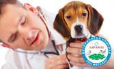 За домашния любимец! Общ клиничен преглед - за 5лв