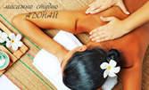 70-минутен комбо масаж на цяло тяло: лечебен и традиционен тайландски 2 в 1