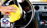 Комплексно почистване на лек автомобил