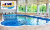 Цял ден ползване на SPA център, плюс бонус - ползване на външен басейн - в с. Вонеща вода