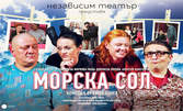 """Стефан Щерев-Чечо и Милена Маркова-Маца в комедията """"Морска сол"""" на 23 Октомври"""