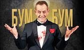 """Не пропускайте премиерата на моноспектакъла на Михаил Билалов """"Бум-бум"""" - на 7 Юли"""
