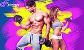 Изготвяне на индивидуална фитнес програма за дома или фитнес зала