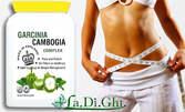 Здравословно! Хранителна добавка по избор - Зелено кафе, Малинови кетони или Гарциния Камбоджа