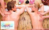 Масаж на цяло тяло по избор - за един или за двама