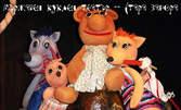 """На куклен театър! Гледайте """"Задави се Меца"""" по Ран Босилек - на 9 Февруари"""