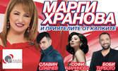 Kонцерт на Марги Хранова, Софи Маринова, Славин и Боби Турбото - на 22 Август