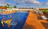 Вход и шезлонг на басейна на Комплекс Fuego - освежи се в жегите!