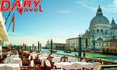 Екскурзия до Верона и Милано! 3 нощувки със закуски